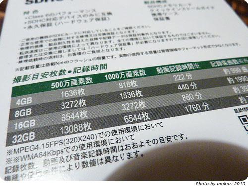 20100916-12 旅行と運動会用に、メモリカード追加購入。上海問屋で。