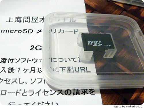 20100916-14 旅行と運動会用に、メモリカード追加購入。上海問屋で。