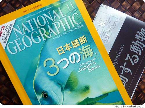 20101202 娘が喜んだナショジオ2010年11月号の付録-大移動する動物-