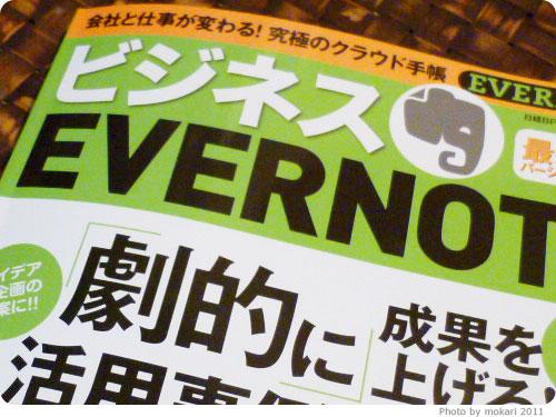 2011-01-24 はじめまして、Evernote。ブログ執筆作業とコラボさせました。