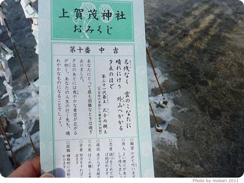20110103-7 2011年新年、上賀茂神社へ。