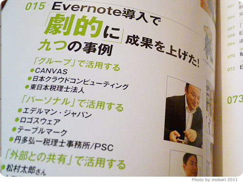 20110124-1 はじめまして、Evernote。ブログ執筆作業とコラボさせました。
