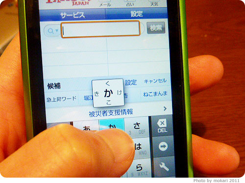 20110503-2 IS05、2週間目。よく使うアプリなど。