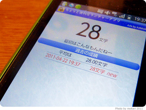 20110503-3 IS05、2週間目。よく使うアプリなど。
