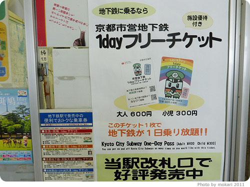 20110506-4 京都市営地下鉄1Dayチケットで京都のお出かけ