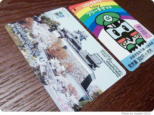 20110506-6 京都市営地下鉄1Dayチケットで京都のお出かけ