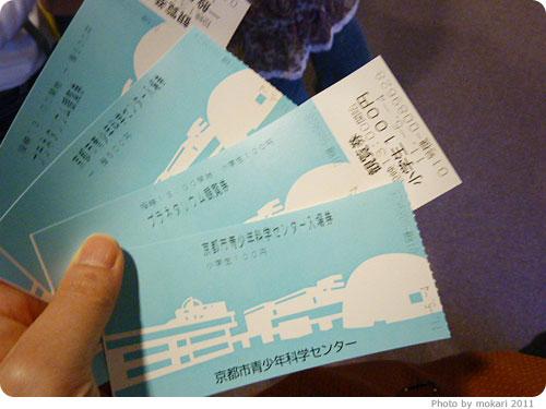 20110613-66 夏休みに子連れで。京都「竹田」にある、プラネタリウム