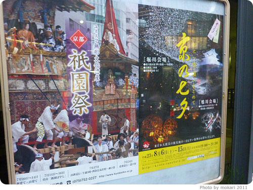 20110723-15 祇園祭2011年(1)