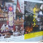 祇園祭2011年(1)