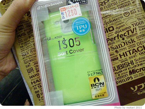 20110919-2 IS05のケースと保護フィルムを、今更ながら買った