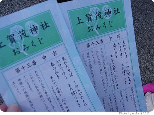 20120103-13 2012年新年、上賀茂神社へ。