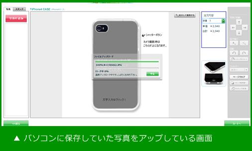 20121106-1 自分の写真で作る、オリジナルiPhone4ケース