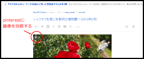 Feedly06 Feedlyを使ってみた
