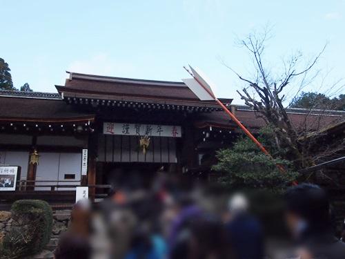 P1020586 2014年初詣は上賀茂神社へ。