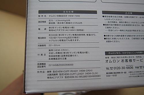 P2124697 オムロンHEM-7200