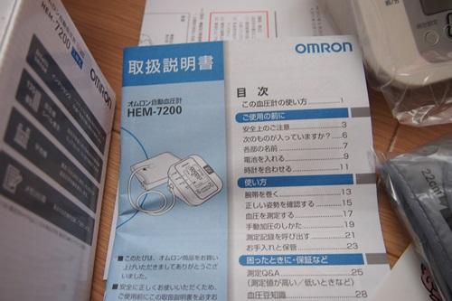 P2124699 オムロンHEM-7200