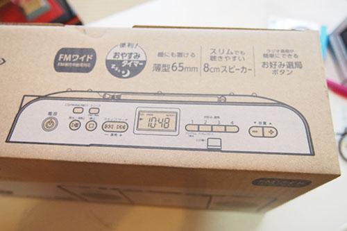 TY-C24 CDラジオ ボタン 外箱