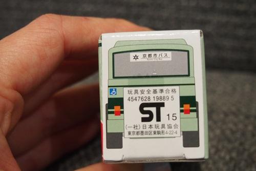 P4075799 京都市バス「チョロQ」
