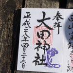 【御朱印】大田神社