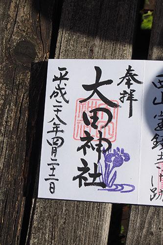 大田神社 ご朱印