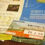 京都府立植物園の年間パスポート発売開始
