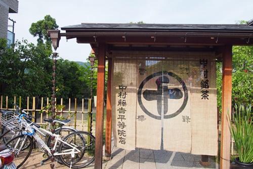 P4296208 中村藤吉平等院店