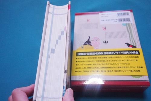 P5112740 「擬音語・擬態語4500 日本語オノマトペ辞典」買った