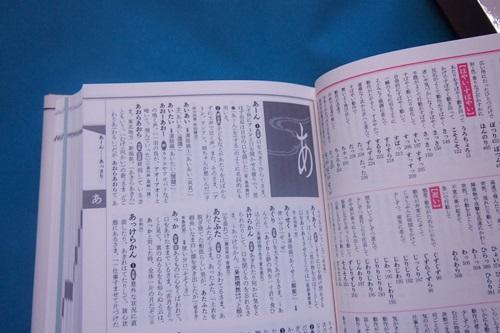 P5112741 「擬音語・擬態語4500 日本語オノマトペ辞典」買った