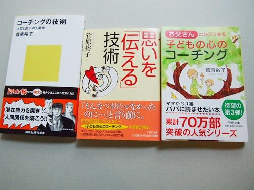 P5126014 『子どもの心のコーチング』を読んで買った菅原裕子さんの本3冊