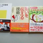 『子どもの心のコーチング』を読んで買った菅原裕子さんの本3冊