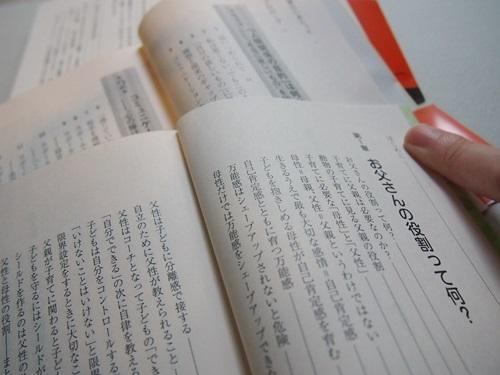 P5126015 『子どもの心のコーチング』を読んで買った菅原裕子さんの本3冊