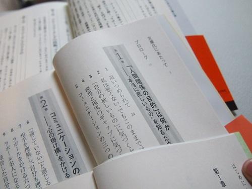 P5126016 『子どもの心のコーチング』を読んで買った菅原裕子さんの本3冊