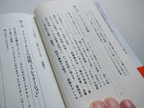 P5126017 『子どもの心のコーチング』を読んで買った菅原裕子さんの本3冊