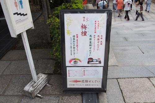 P5166264 八坂神社