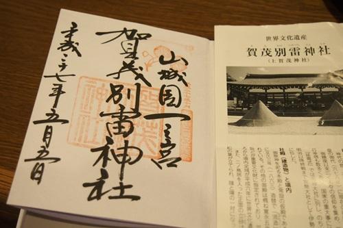 P5166288 【朱印】上賀茂神社