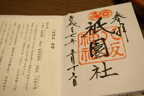 P5166289 八坂神社