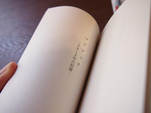 P5226330 新潮文庫マイブックの活用方法を見出した