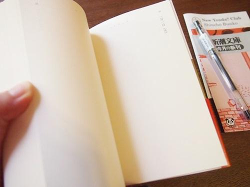 P5226331 新潮文庫マイブックの活用方法を見出した