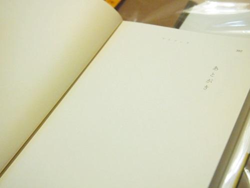 P5236352 新潮文庫マイブックの活用方法を見出した