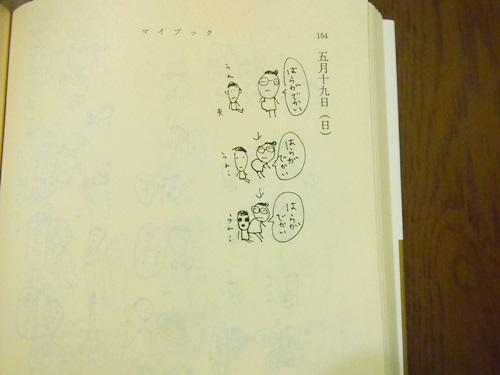 P5236359 新潮文庫マイブックの活用方法を見出した