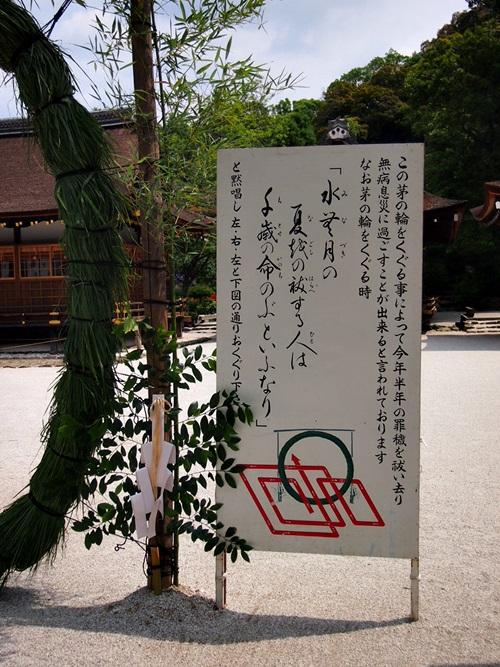 P6186872 上賀茂神社で茅の輪(ちのわ)を見ました