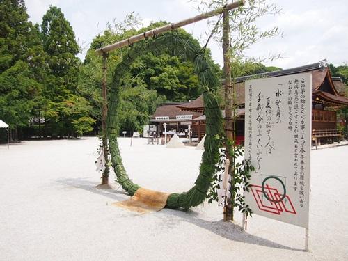 P6186874 上賀茂神社で茅の輪(ちのわ)を見ました