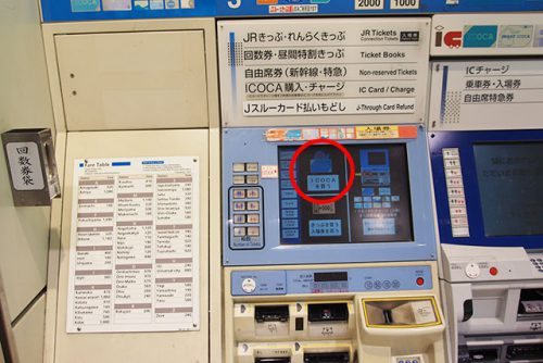 京都駅の自動券売機でICOKA購入