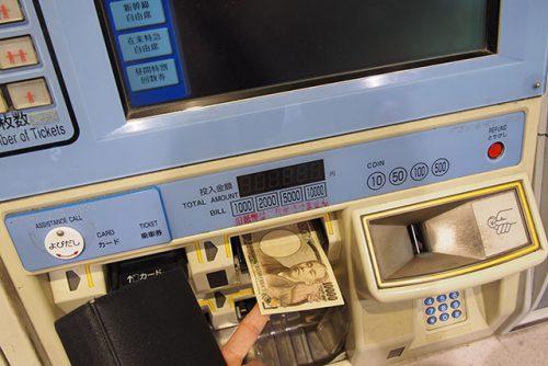 1万円を入れる