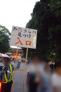 P7260297 下鴨神社の御手洗祭に行ってきた(2014年)