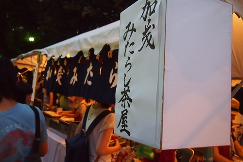 P7260315 下鴨神社の御手洗祭に行ってきた(2014年)