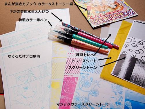 P8057593 少女マンガ雑誌「なかよし」9月号付録まんが家セットで漫画を描くことすごいと感動