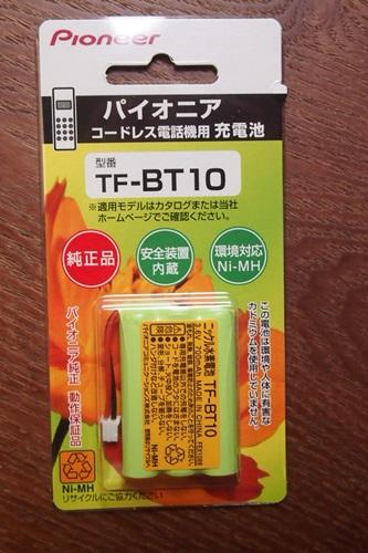 ニッケル水素電池(TF-BT10)