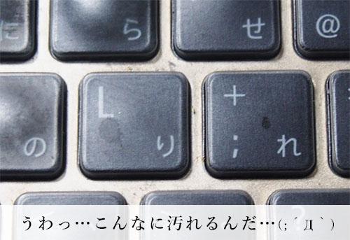 ノートパソコン キーボード 汚れ