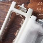 洗濯機の糸くずフィルター